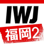 IWJ_FUKUOKA2