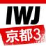 IWJ_KYOTO3