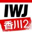 IWJ_KAGAWA2