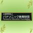 トヨタ財団・パナソニック教育財団 東日本大震災支援 共同プロジェクト 2012年度報告会