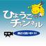 ひょうごチャンネル(イベント2)