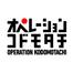 opk オペレーション・コドモタチ