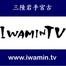 #iwaminTV Live!!×【三陸鉄道:北リアス線】&【スマイルいわてプロジェクト】
