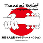Tsunami Relief Let's Play Together for Nippon