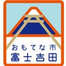 富士山8合目 登山道ライブカメラ Mt.Fuji ascent live camera