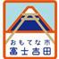 富士山8合目 御来光ライブカメラ Mt.Fuji sunrise live camera