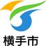 秋田県横手市公式USTREAMチャンネル