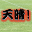 天晴!JFL!!【日本フットボールリーグ私設ファン番組】