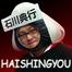 haishingyou