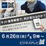 第1回ビジネステレビ誠(2011年10月20日)
