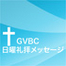 GVBC Japanese Sunday worship March 10 2013