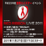 レッドリボンライブ 2011 生中継