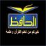 Al Hafez