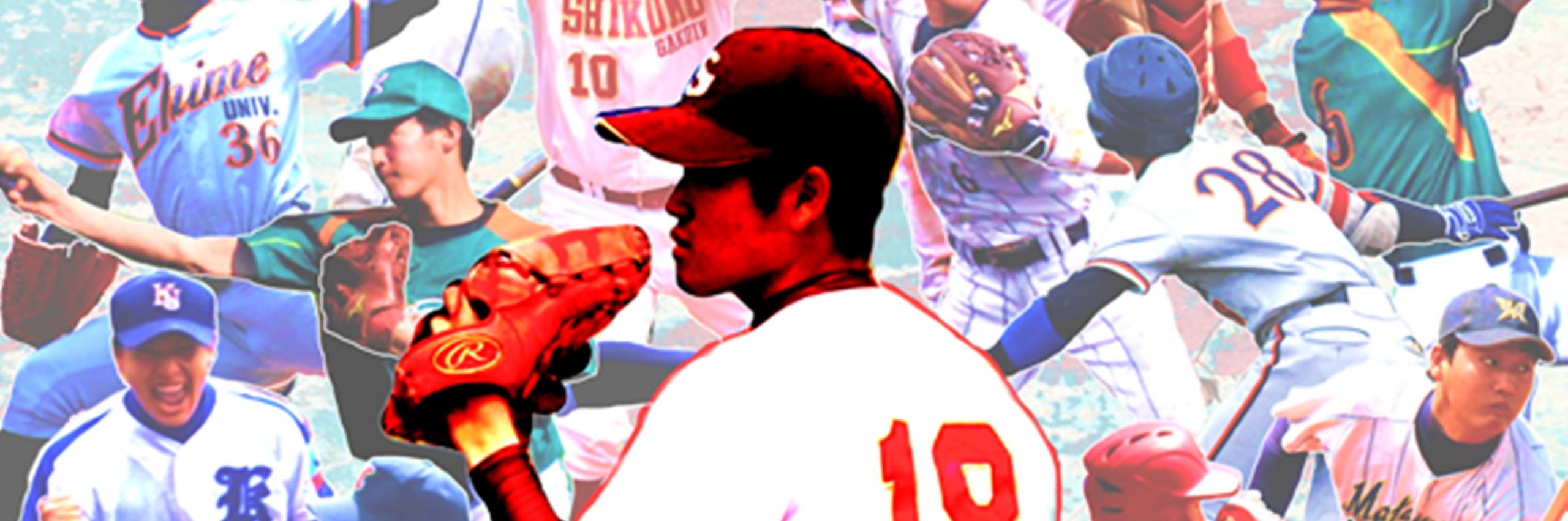四国六大学野球LIVE