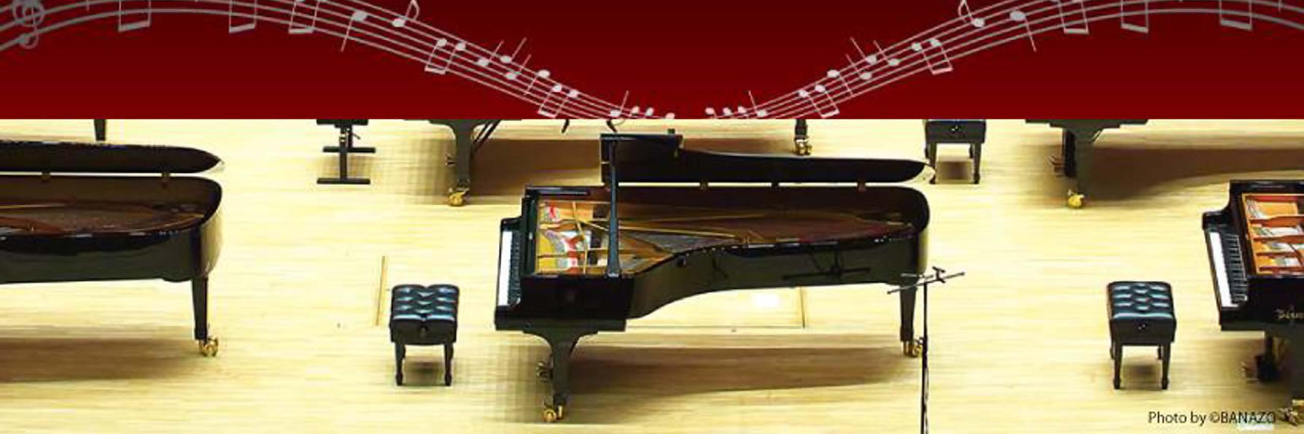 高松国際ピアノコンクール