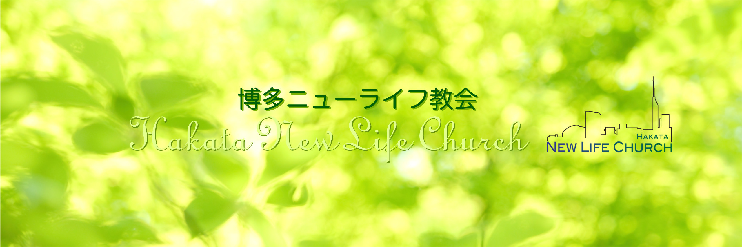 Hakata New Life Church