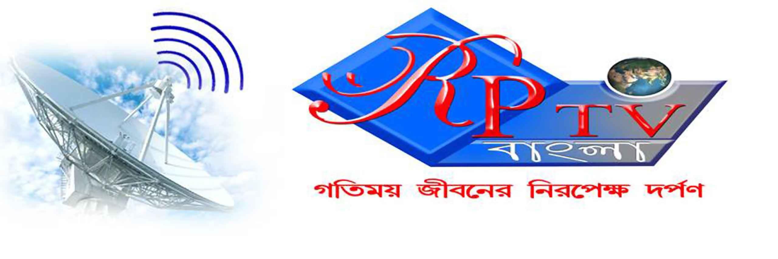 RP TV BANGLA