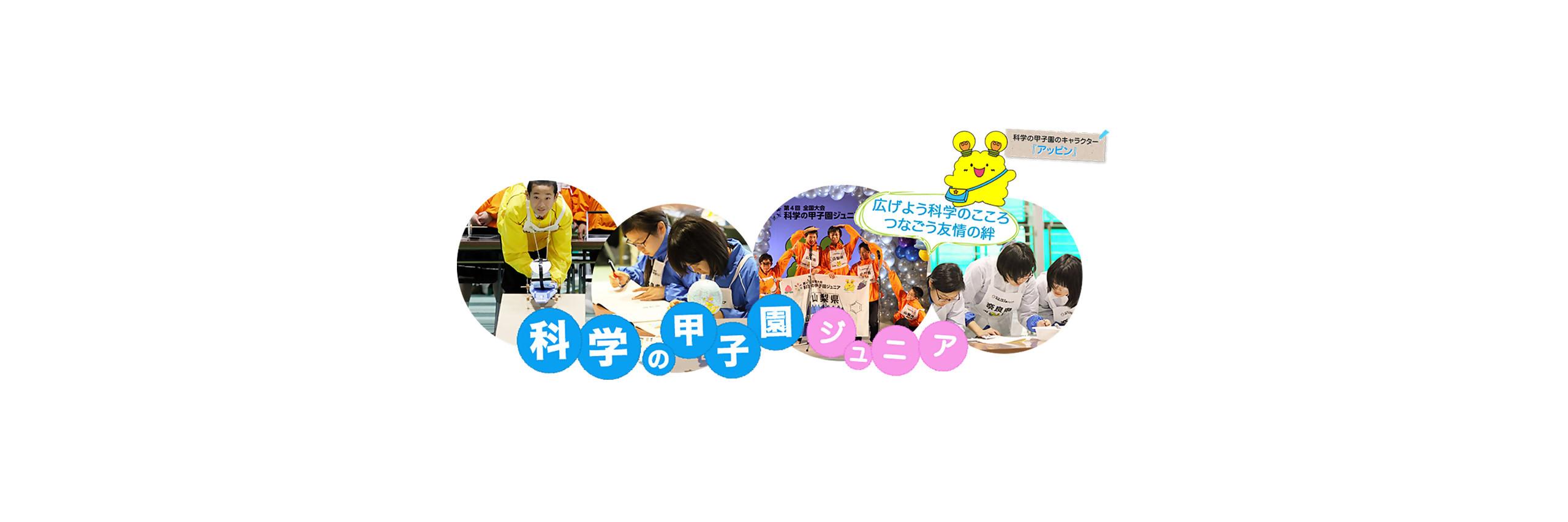 第5回科学の甲子園ジュニア全国大会「開会式」「基調講演」「実技競技①②」「表彰式」