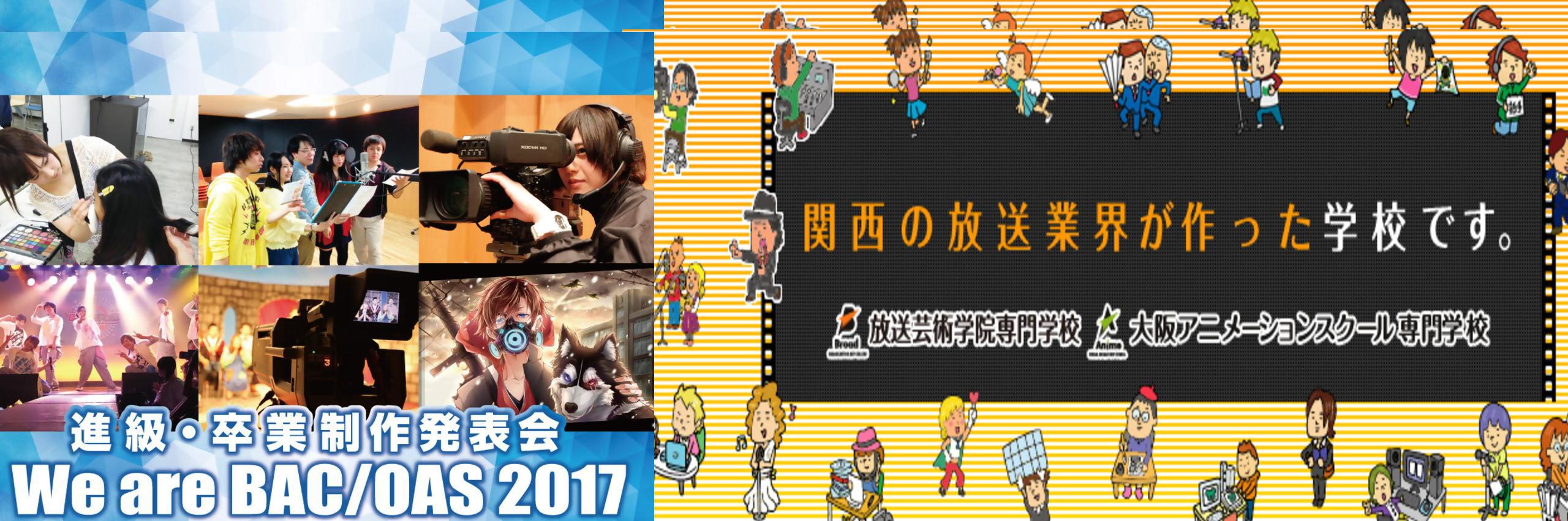 【公式】放送芸術学院専門学校大阪アニメーションスクール専門学校
