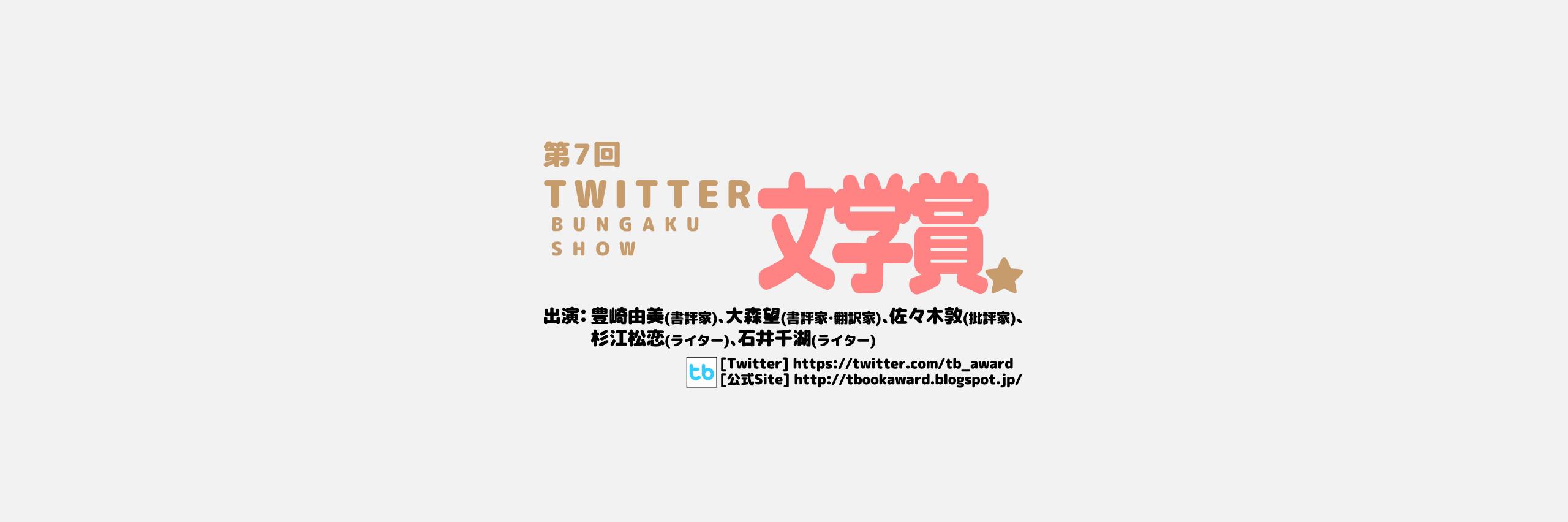 第7回Twitter文学賞