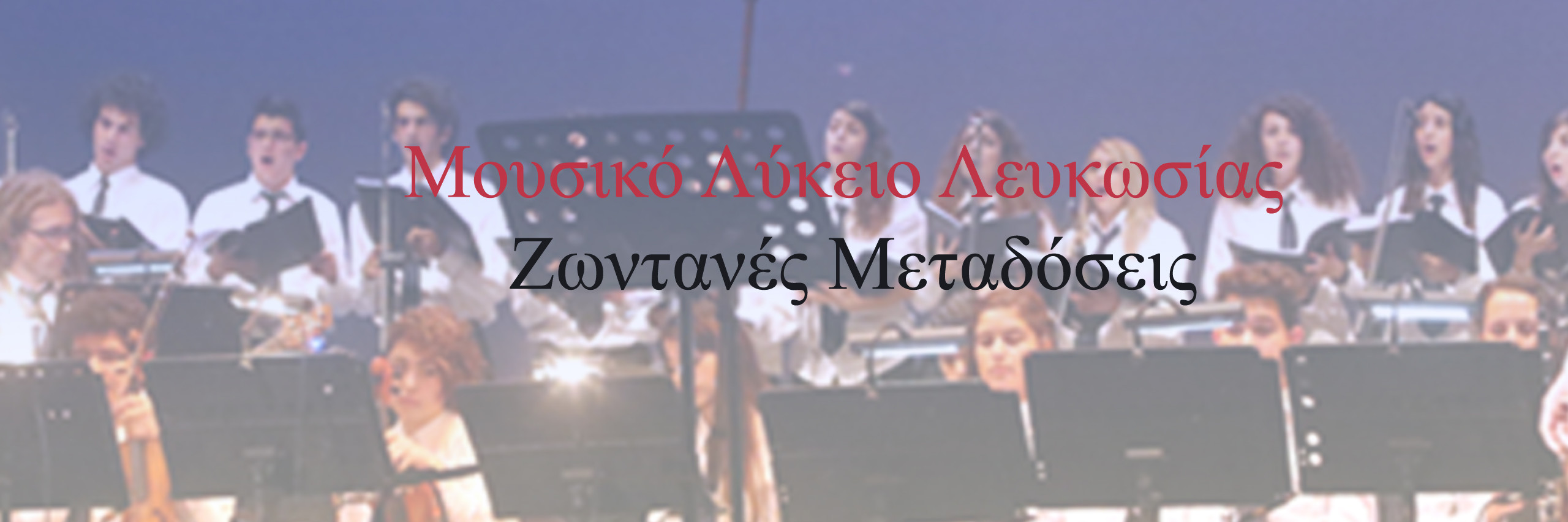 Μουσικό Λύκειο Λευκωσίας - Music School of Nicosia