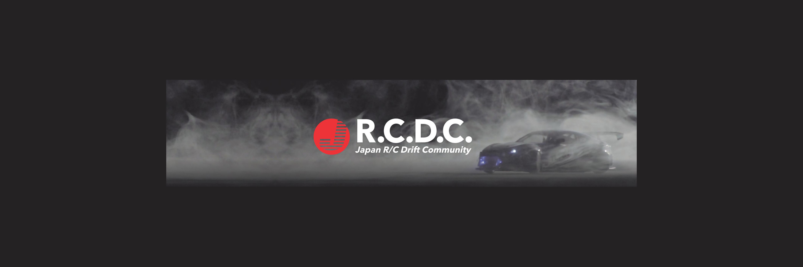 R.C.D.C全日本RCドリフト競技委員会