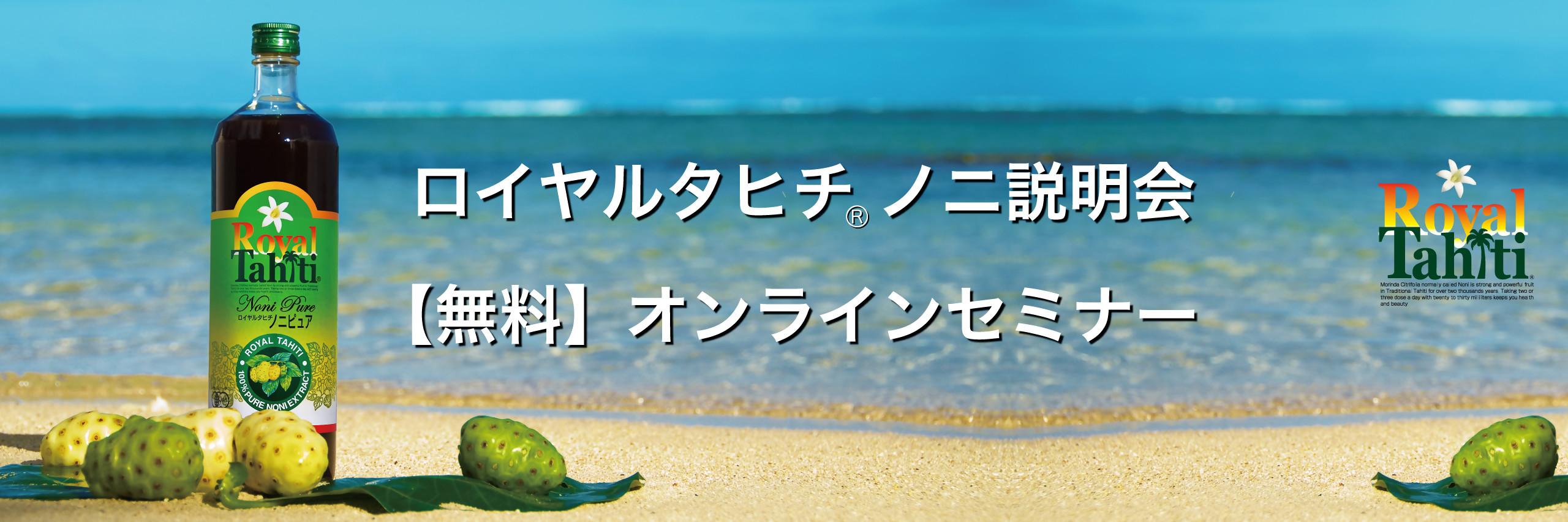 ロイヤルタヒチ®ノニ説明会【無料】オンラインセミナー