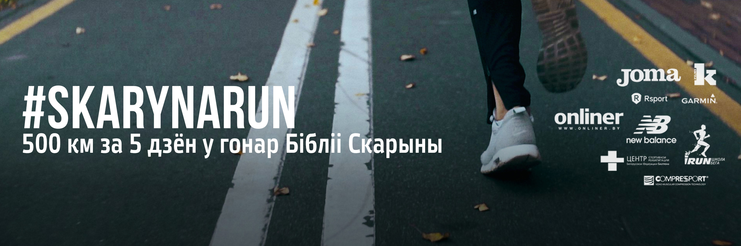 #SkarynaRun Прямая трансляция пробега