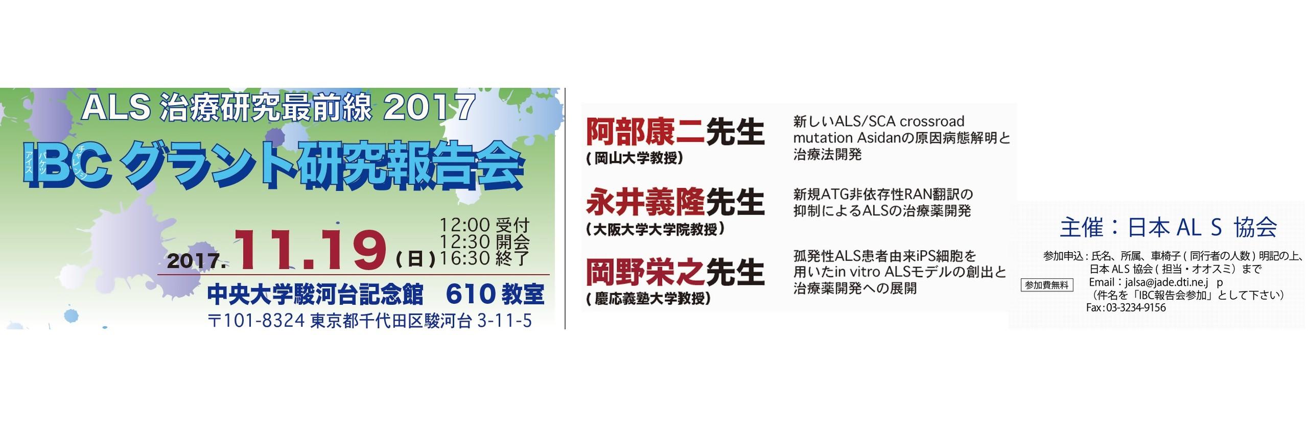 平成29年度IBCグラント研究報告会