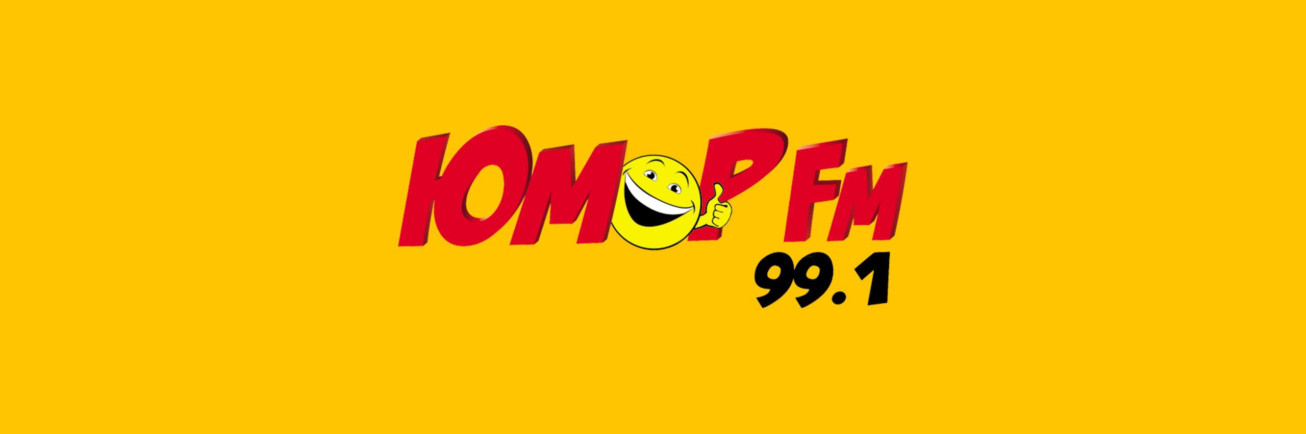 Юмор FM - Воронеж