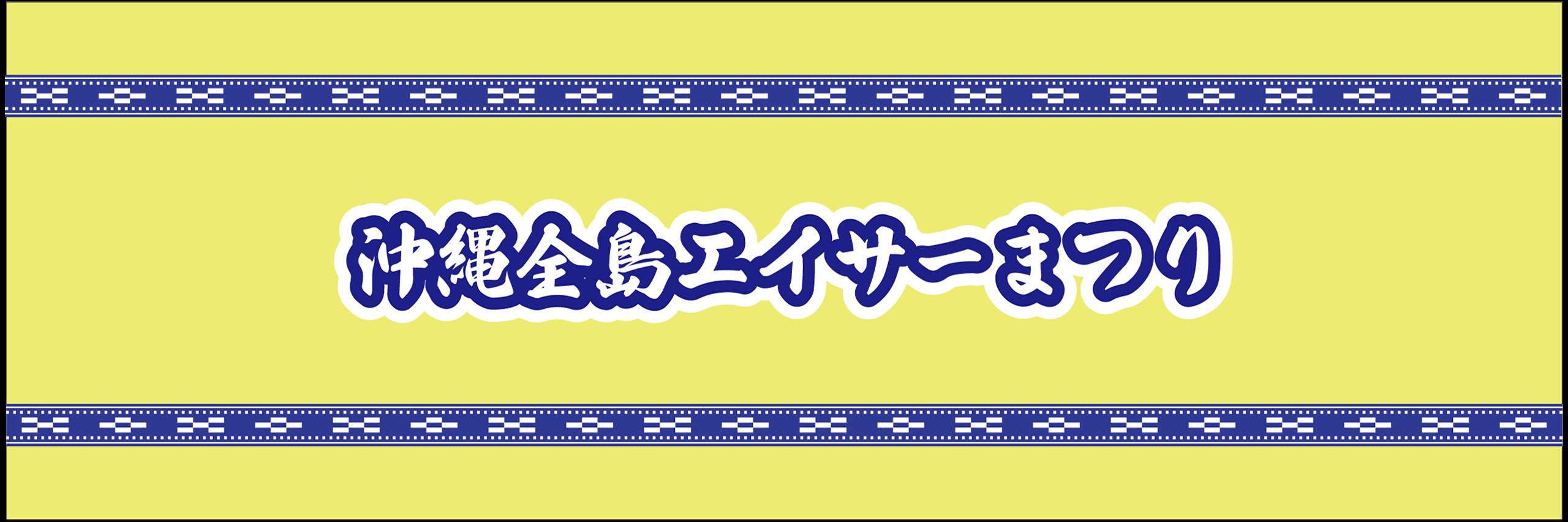 第63回沖縄全島エイサーまつり
