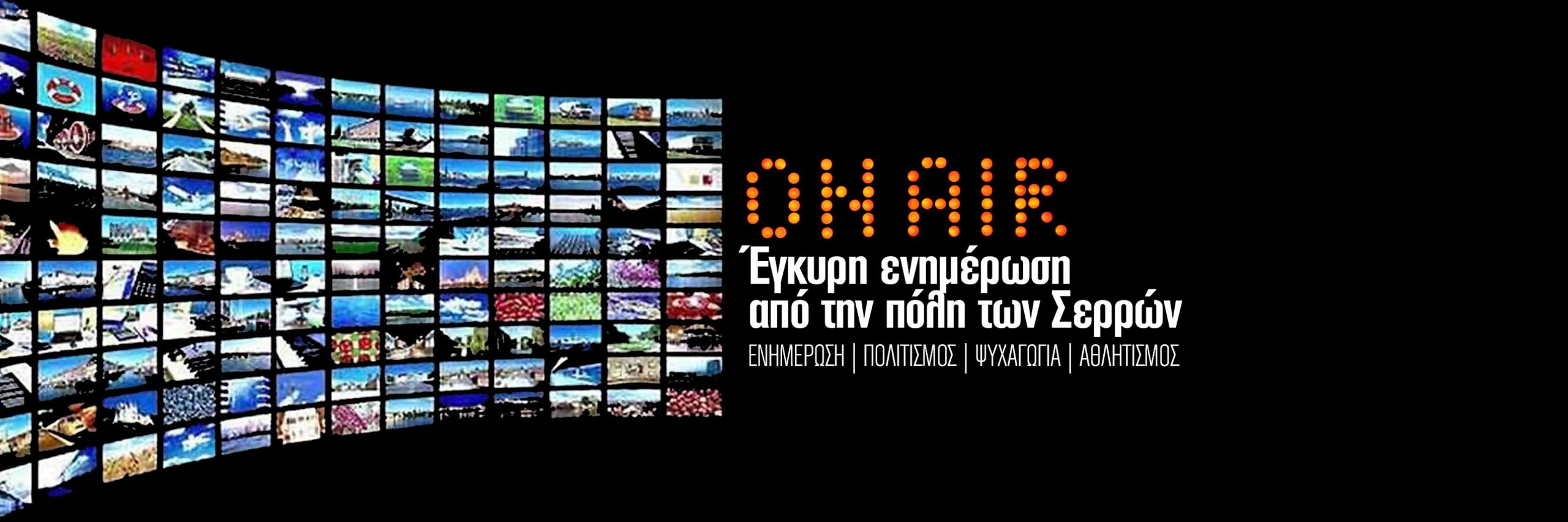ΔΙΚΤΥΟ TV Live