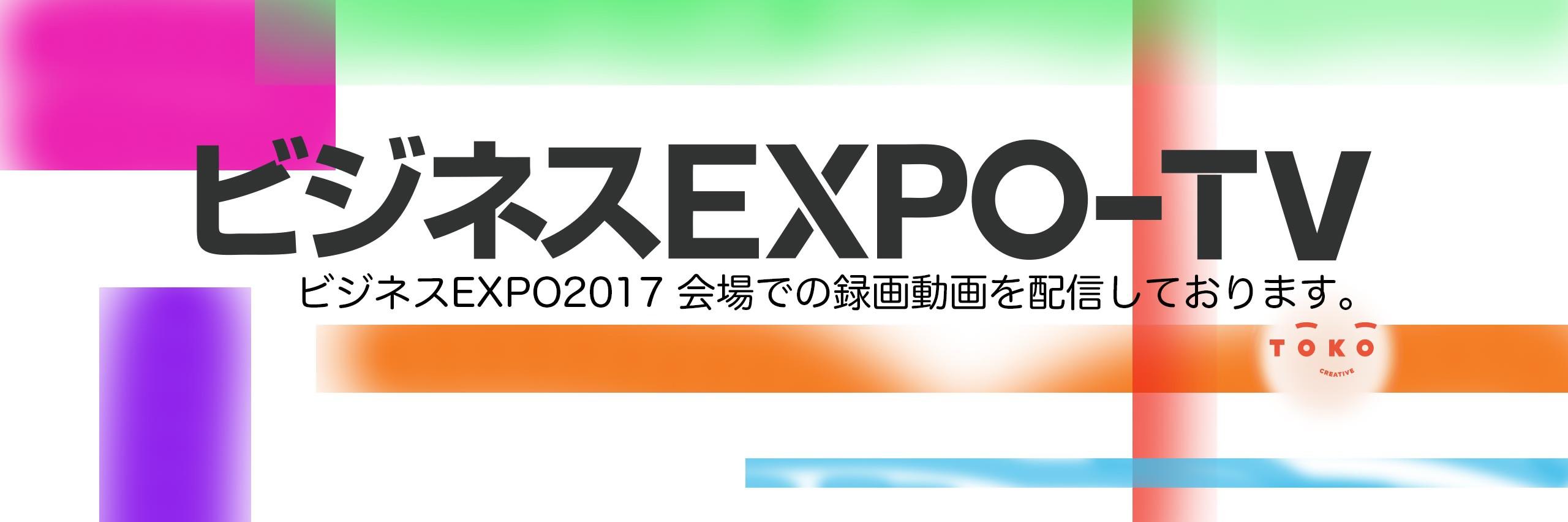 ビジネスEXPO-TV