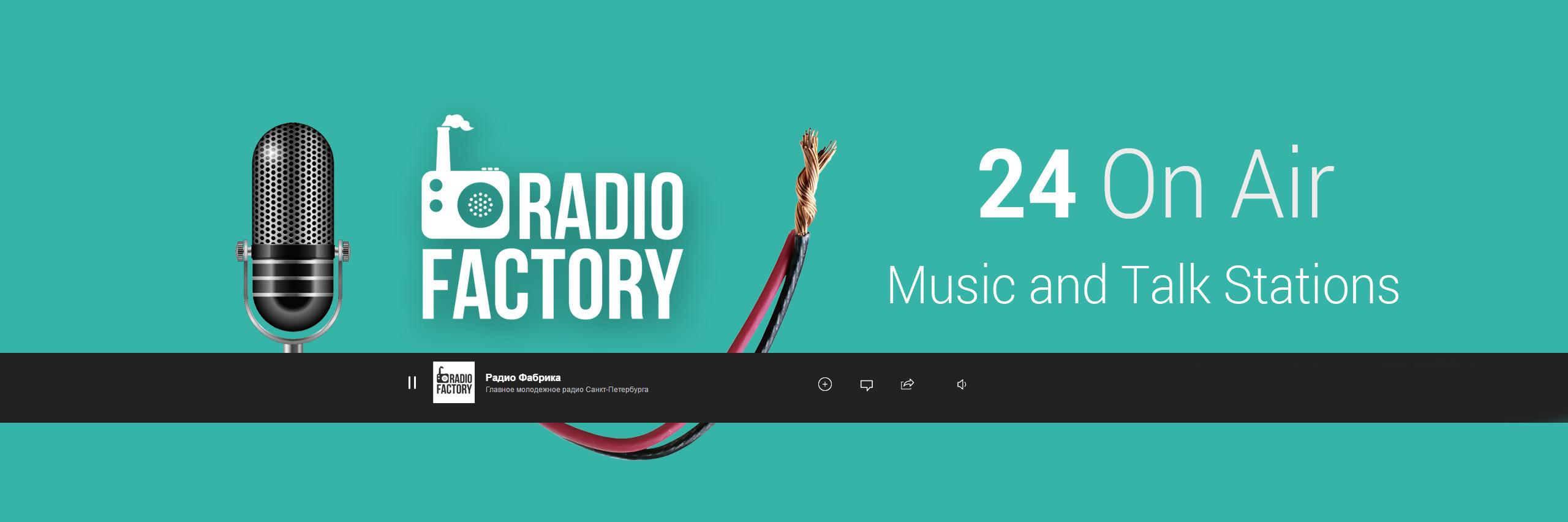 Radio Factory / Радио Фабрика
