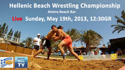 Hellenic Beach Wrestling Chapmionship