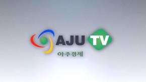 아주경제 AJU TV