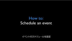イベントのスケジュールを設定