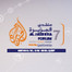 The Sixth Al Jazeera Forum