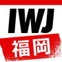 IWJ_FUKUOKA