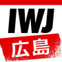 IWJ_HIROSHIMA