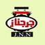 الجزيرة مباشر من سورية