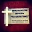 2013.06.16 Пр. №2: Павел Бегичев - Царство Христа уникально!