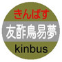 kinbus