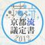京都流議定書2012