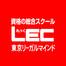 LEC東京リーガルマインドFP