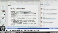 ブロック解説 (6) ナビゲーション - Ustream 勉強会シーズン5 第11回 (2017) - 週刊 concrete5 Vol.327