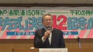 3/18 非核「神戸方式」決議42周年記念のつどい