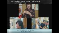 H29/5/25 【最終回】ミームのcheck check check!