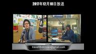 トラベル58 12月18日放送分(後半)
