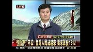 台灣玉山網路電視台-三立大話新聞 01/09/11 07:43AM